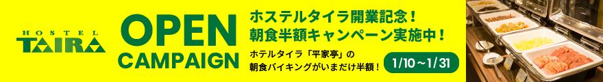 ホステルタイラ開業記念!朝食半額キャンペーン実施中!